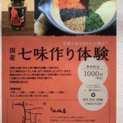 七味作り体験