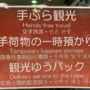 京都中央郵便局手ぶら