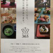 京都食体験