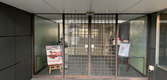 メルパルク京都