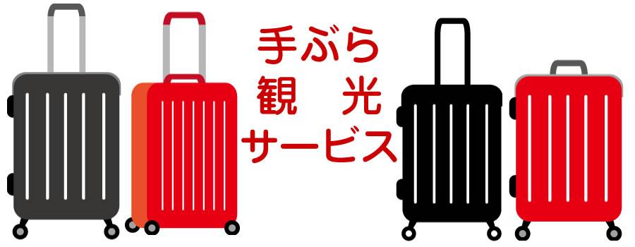 手ぶらで京都観光サービス