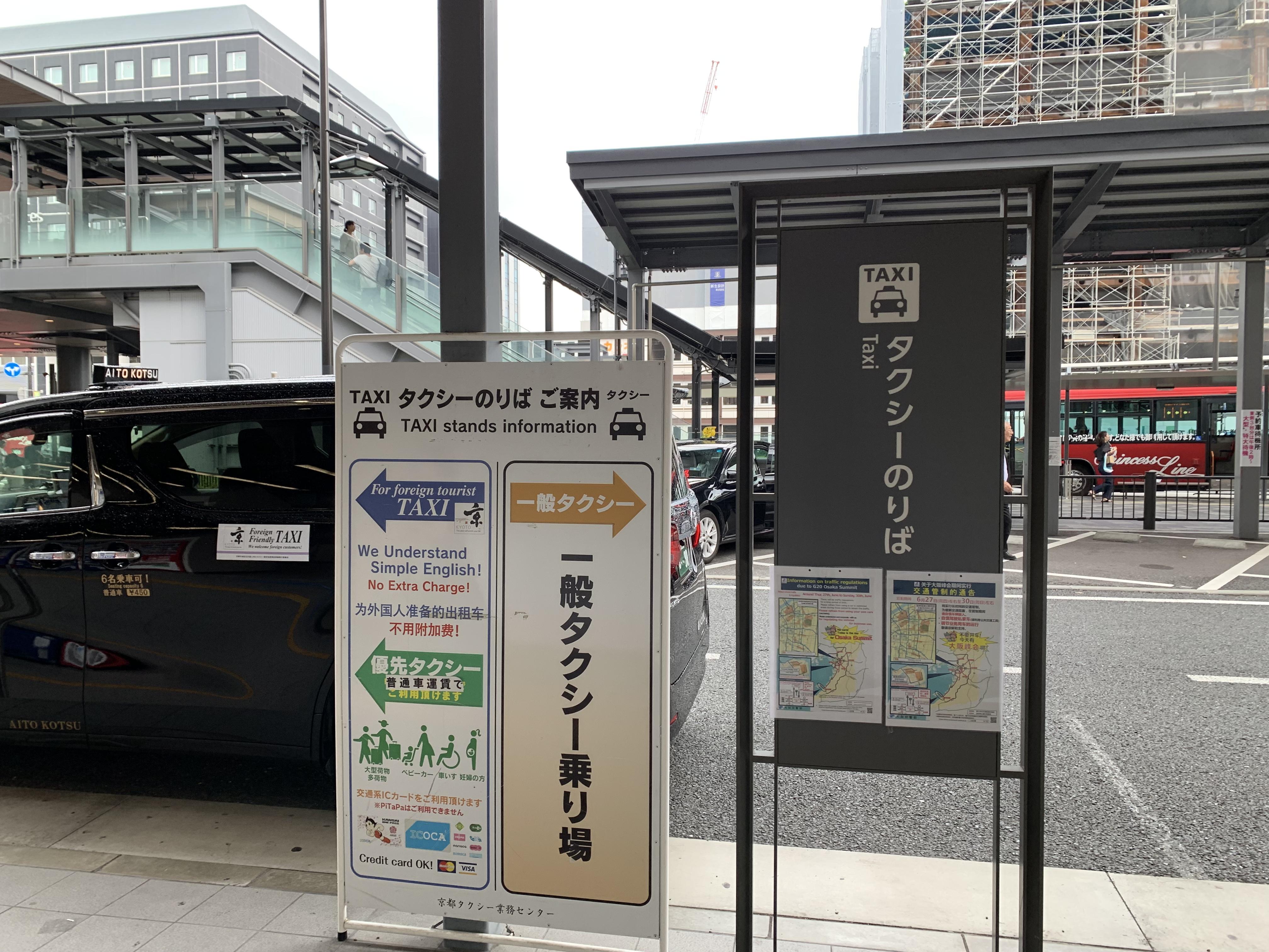 京都新幹線口のタクシー乗り場