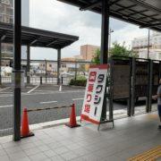 京都駅タクシー乗り場