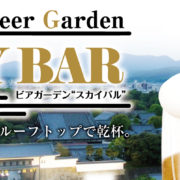 ANAクラウンプラザホテル京都屋上ビアガーデンタイトル