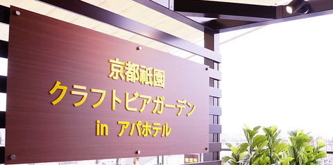 アパホテル京都祇園EXCELLENT屋上ビアガーデンタイトル