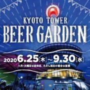 京都タワー屋上ビアガーデン