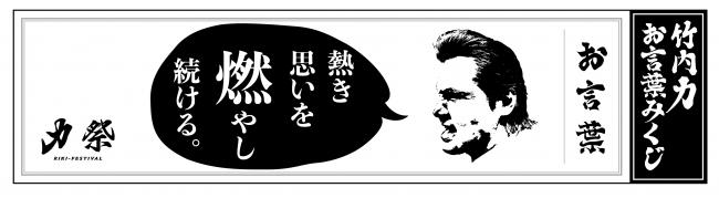 ジェイアール京都伊勢イベント