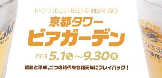京都タワービアガーデンタイトル