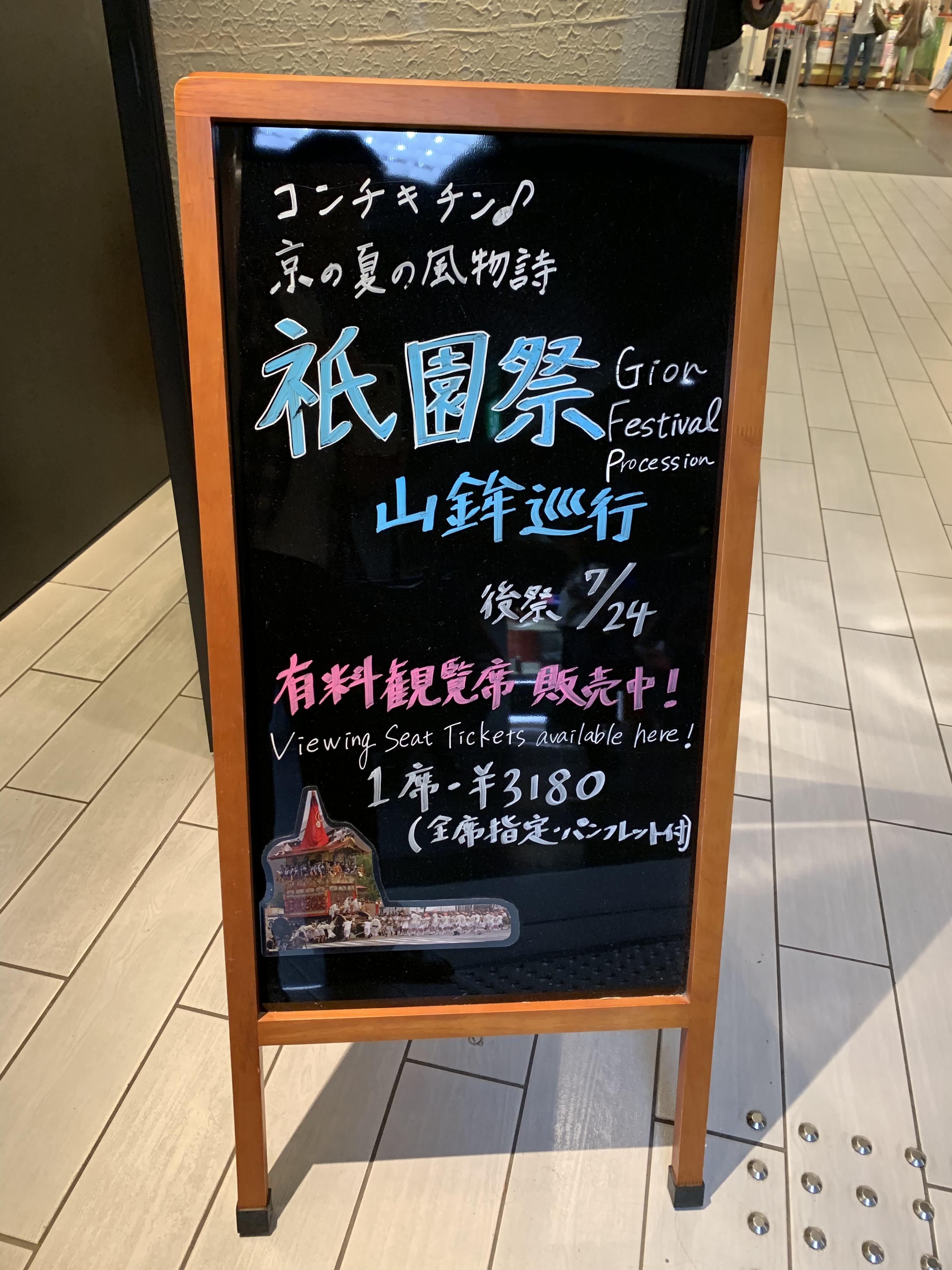 祇園祭チケット