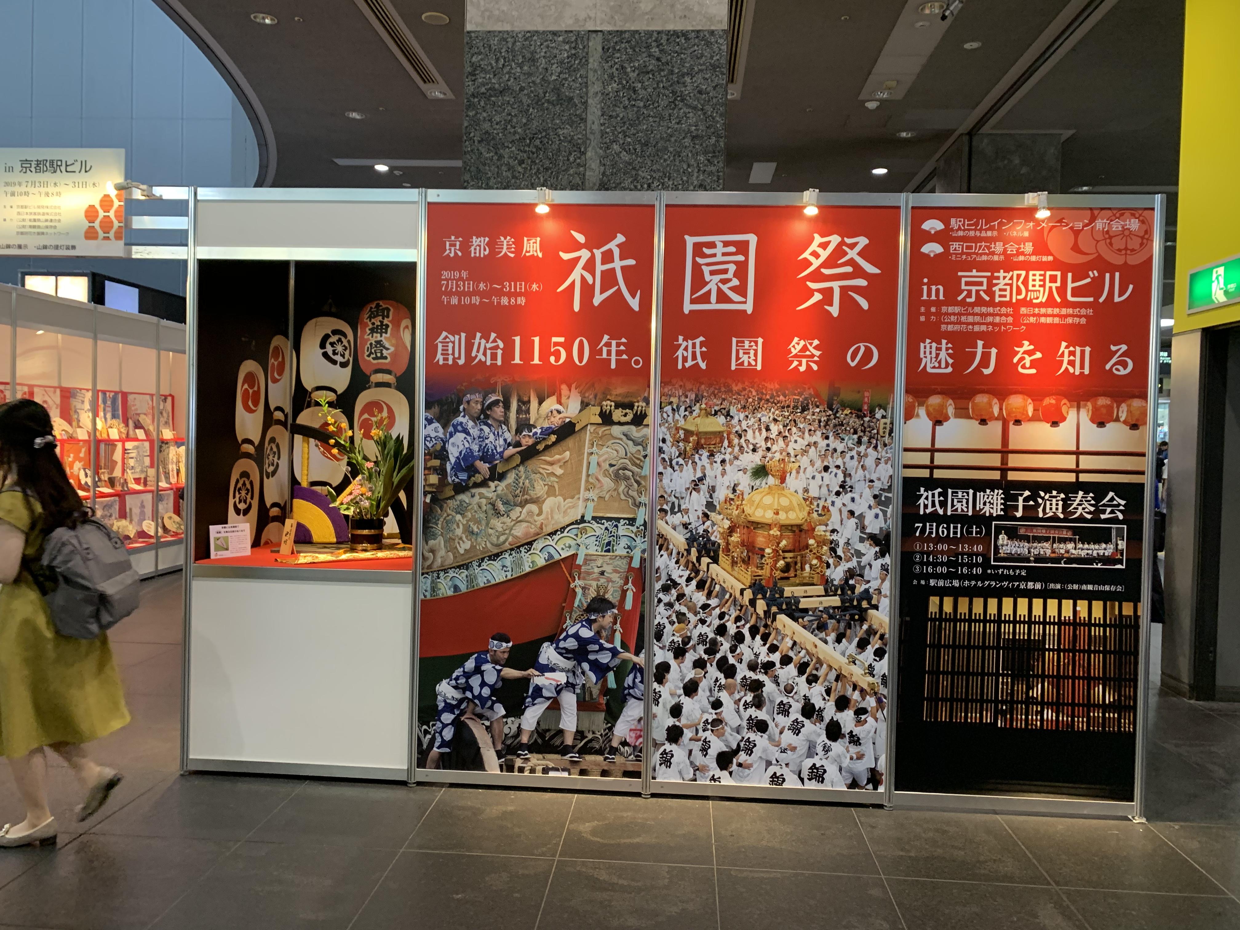 JR祇園祭