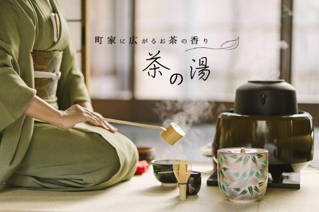 茶道体験タイトル