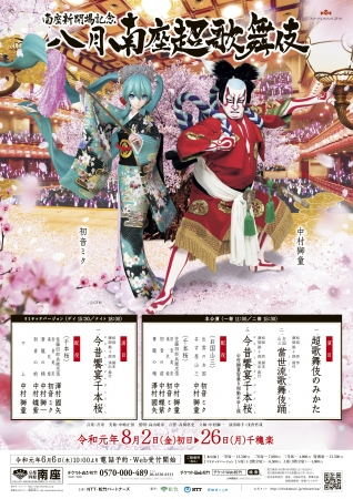 南座新開場記念「八月南座超歌舞伎」