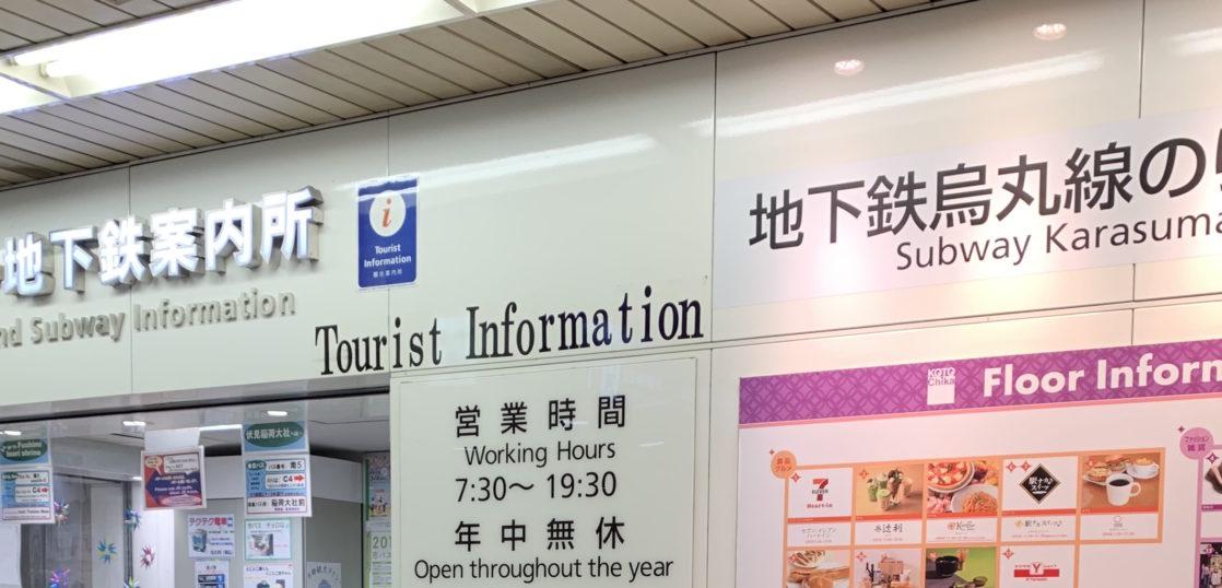 コトチカ京都市バス・地下鉄案内所