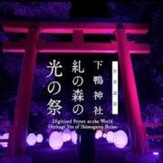 下鴨神社 糺の森の光の祭タイトル