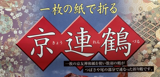 折り鶴サロン 夢