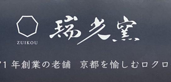 瑞光窯(ずいこうがま)