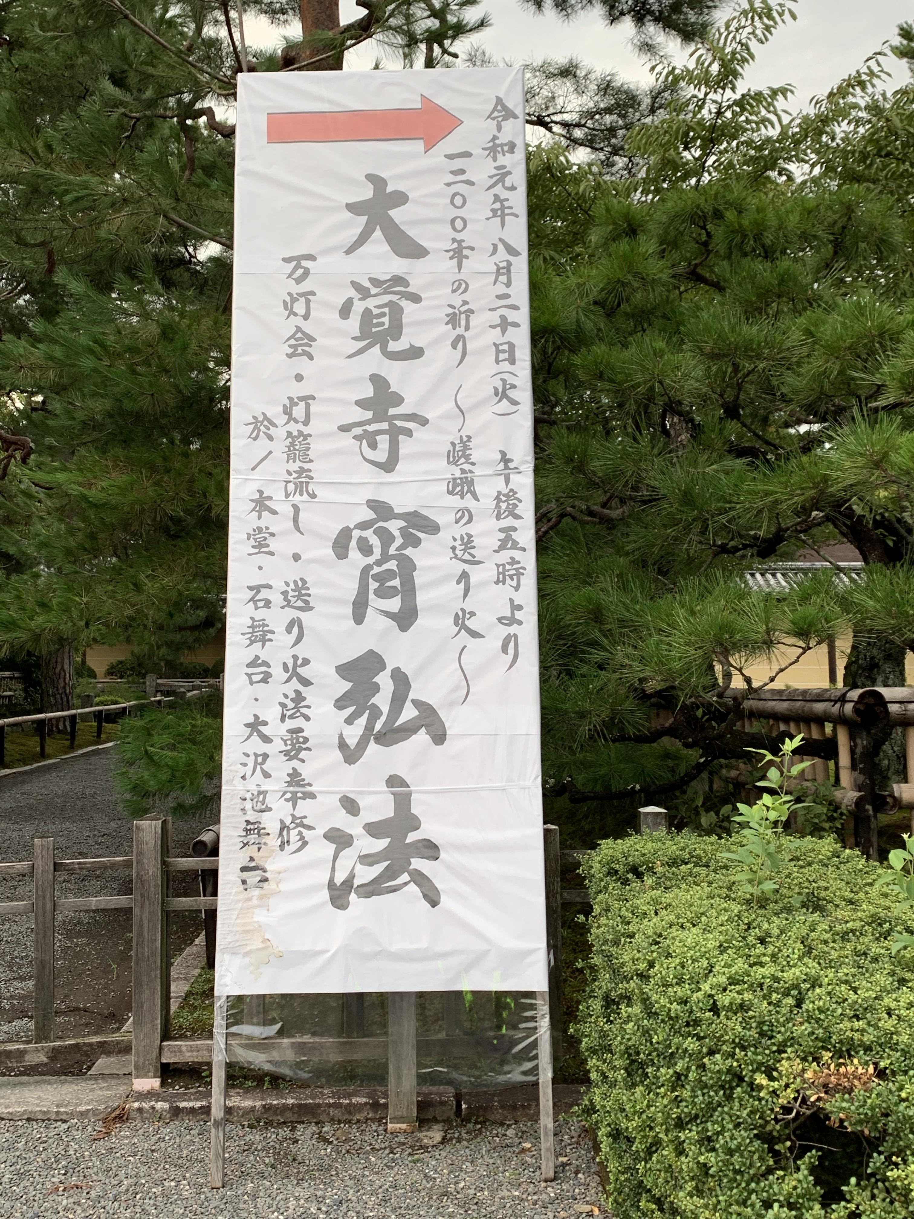 大覚寺送り火