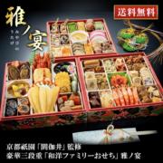 京都祇園「閼伽井(あかい)」監修おせち