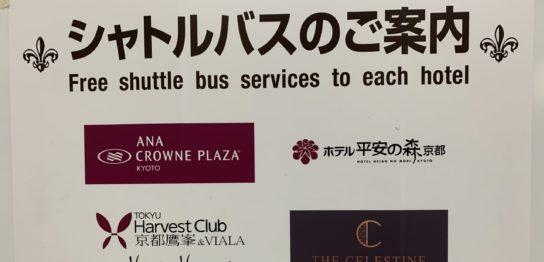 京都駅のシャトルバス乗り場