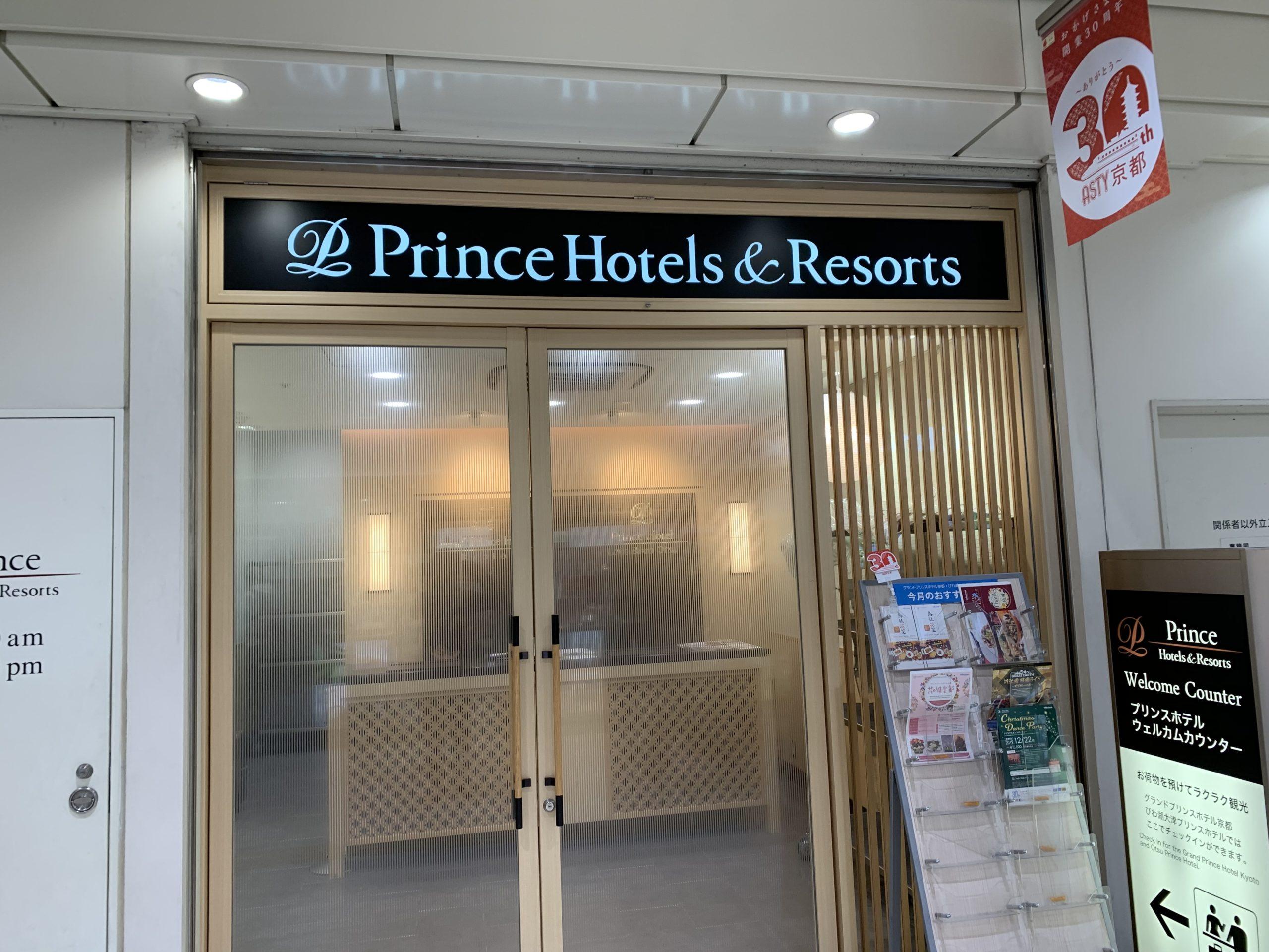 プリンスホテルウエルカムセンター