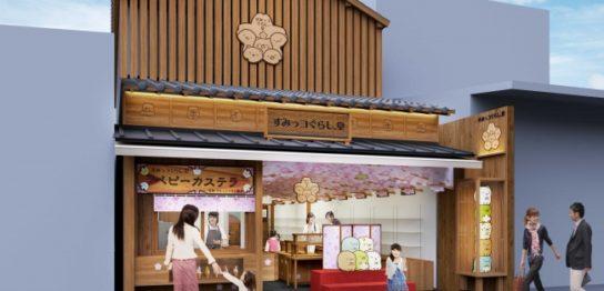 銀閣寺すみっコぐらし堂