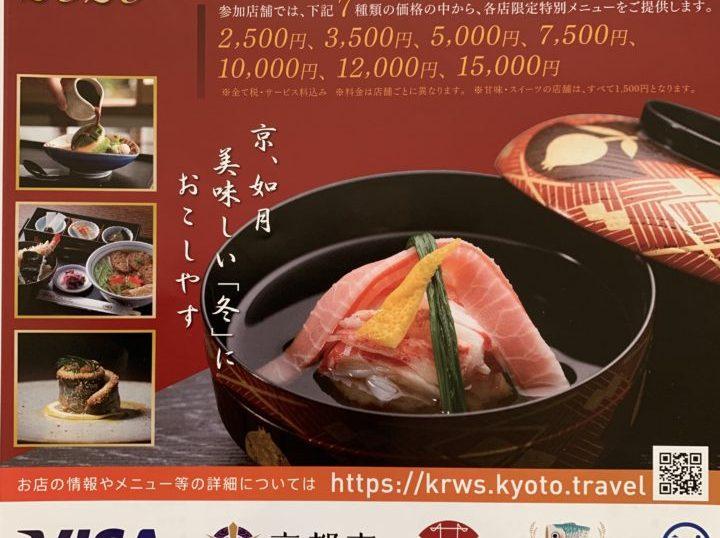 京都 レストランウインタースペシャル