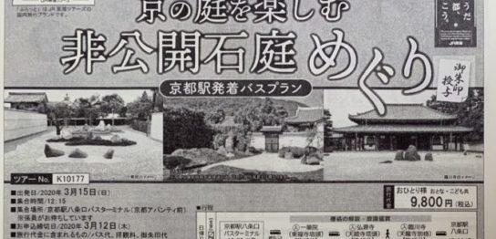 京の庭を楽しむ 非公開石庭めぐり