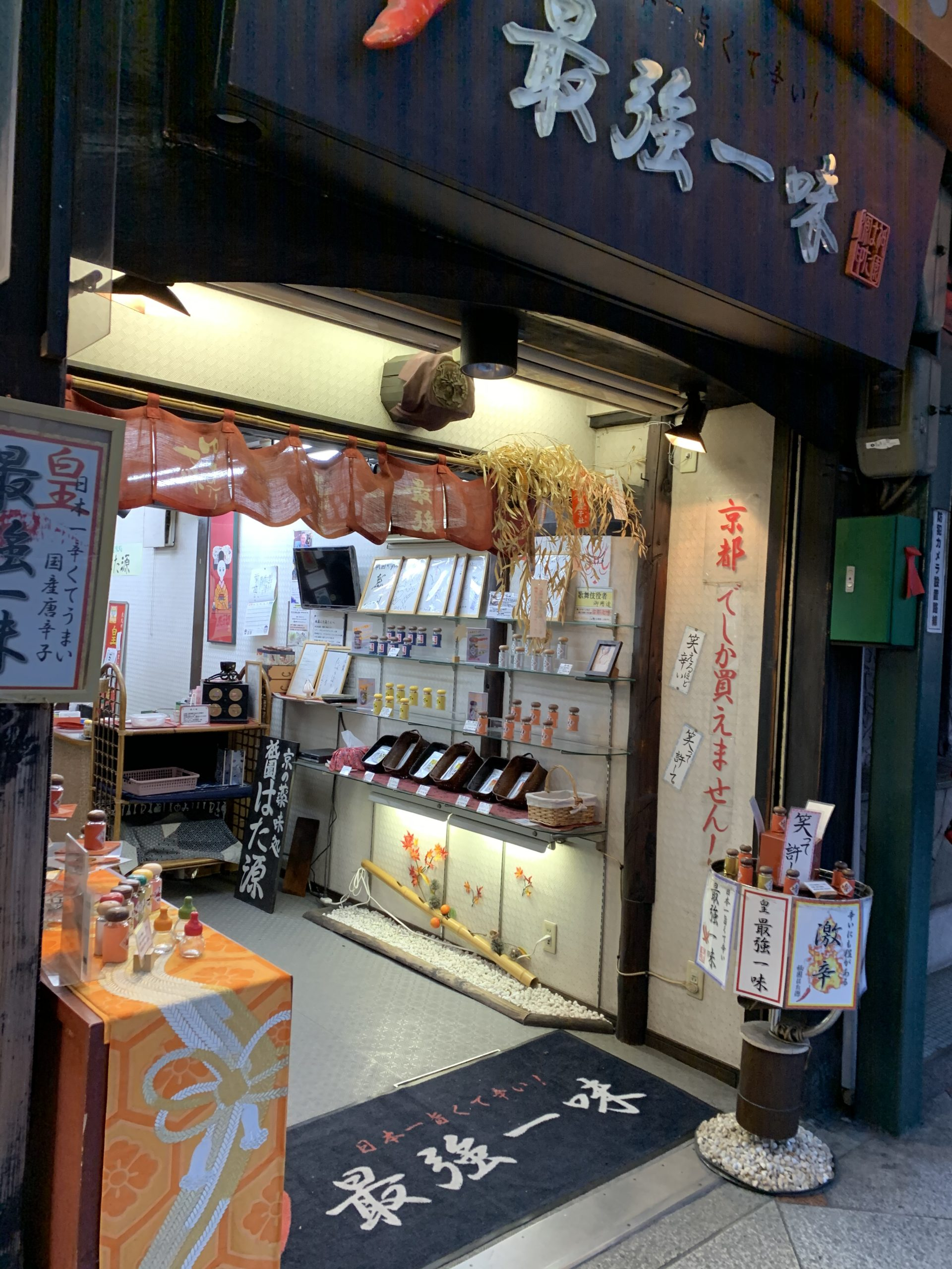 京七味 祇園はた源