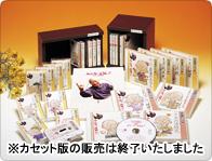 早川一光講話集 CD