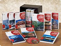 日本の世界遺産 DVD