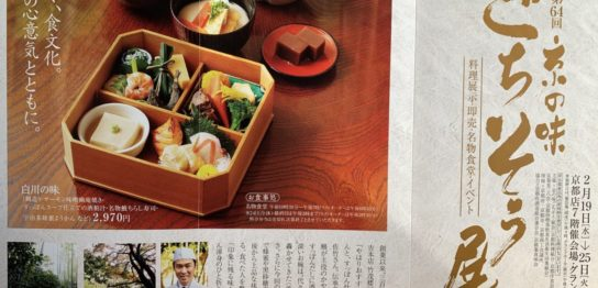 京の味 ごちそう展