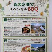 森の京都BBQ