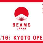 ビームスジャパン京都