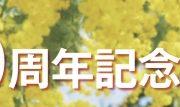 ジェイアール京都伊勢丹