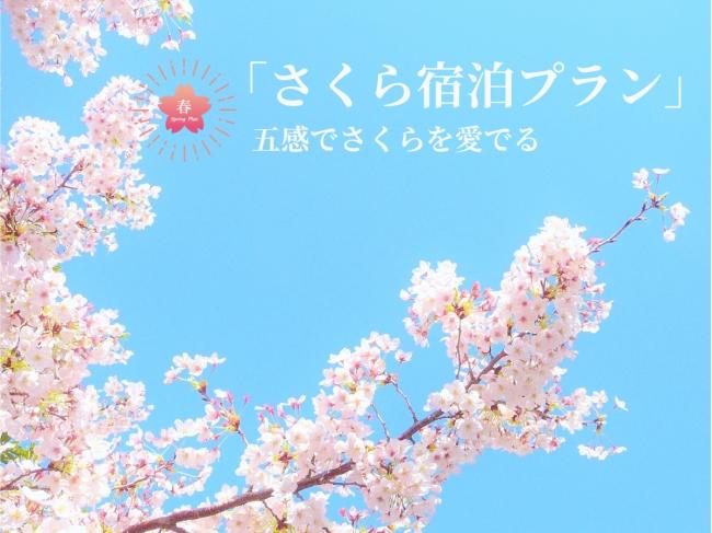 京湯元ハトヤ瑞鳳閣