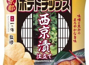 京都一の傳本店「西京漬仕立てポテトチップス」