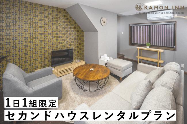 京都市南区東寺エリアの宿泊施設Kamon Inn