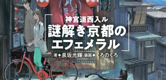 神宮道西入ル 謎解き京都のエフェメラル