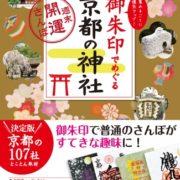『地球の歩き方 御朱印シリーズ』に京都の神社版