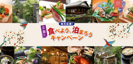 地元応援!京都で食べよう、泊まろうキャンペーン