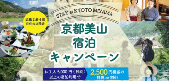 京都・美山宿泊キャンペーン