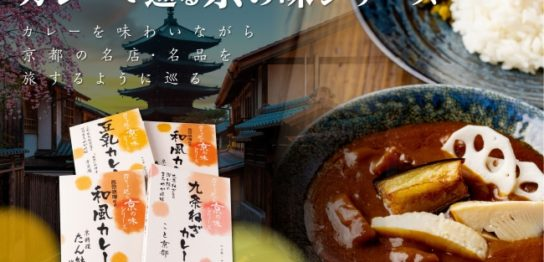京都美味カレーシリーズ