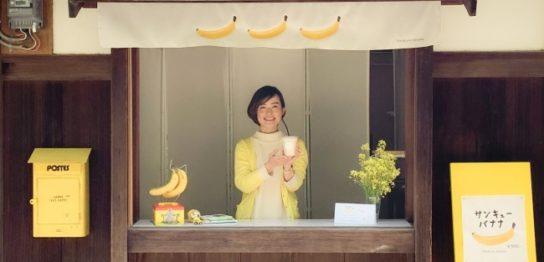 【JR京都伊勢丹】京都発のバナナジュース専門店『サンキューバナナ』