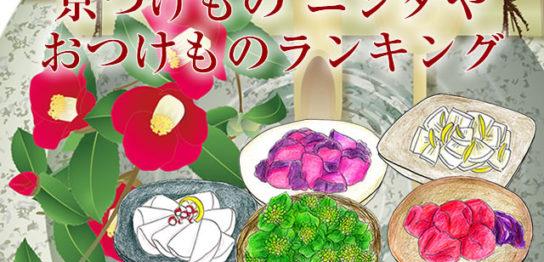 京漬物「ニシダや」
