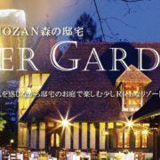 しょうざんリゾート京都庭園ビアガーデン